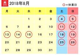 2018年8月営業カレンダー