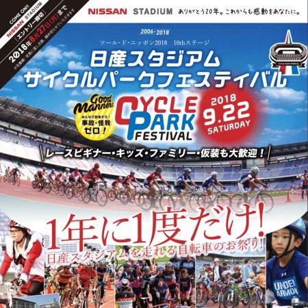 日産スタジアム・サイクルパークフェスティバル