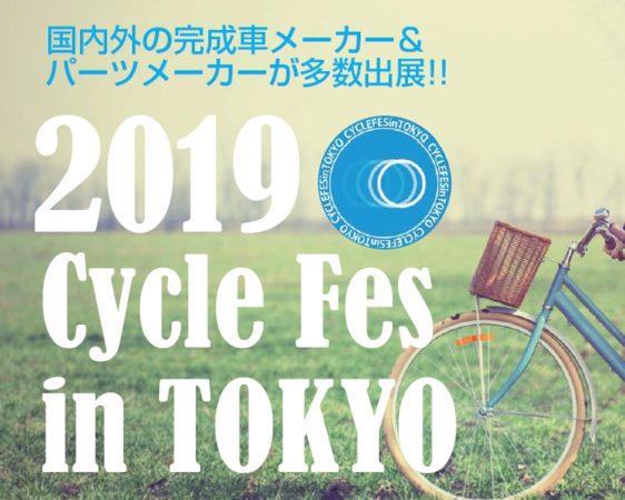 サイクルフェスin東京2019