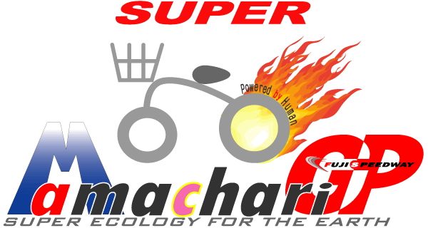 スーパーママチャリグランプリ