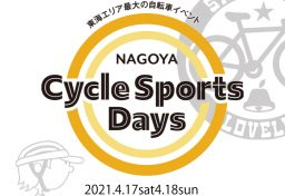 NAGOYA-Cycle-Sports-Days2021